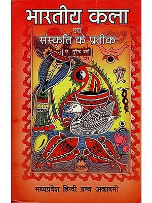 भारतीय कला एवं संस्कृति के प्रतीक - Symbols of Indian Art and Culture