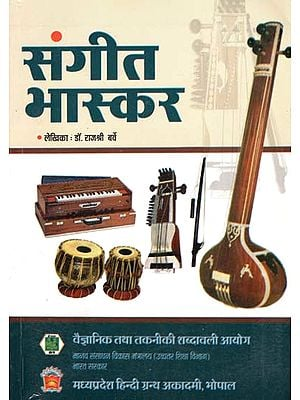 संगीत भास्कर - Sangeet Bhaskar