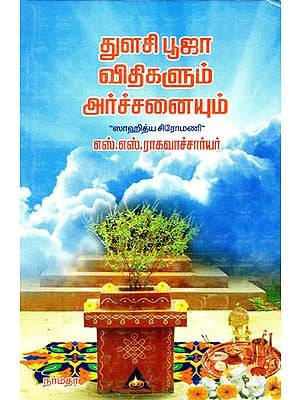 Sri Thulasi Poojai- The Worship and Efficacy of Thulasi Pooja (Tamil)
