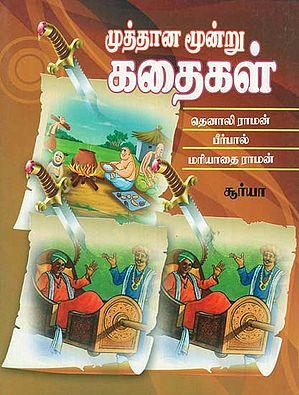 Muthana Moonru Kadaigal (Tamil)