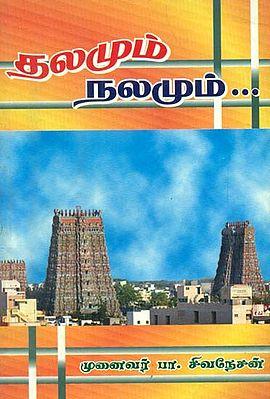 Thalamum Nalamum (Tamil)