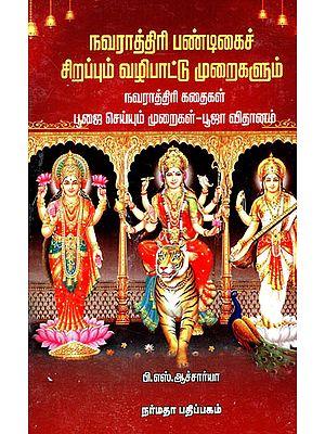 Navaraathi Pandigai Sirappum Vazhipattu Muraigalum- The Prominence of Celebrating Navarathri Festival and its Rituals (Tamil)