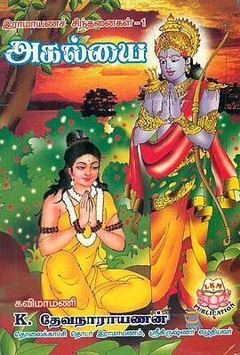 Agalyai (Tamil)
