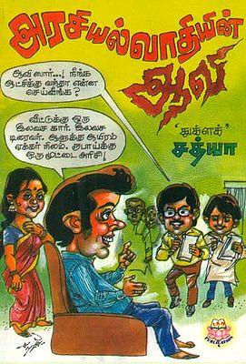 Arasiyalvaadiyin Aavi (Tamil)