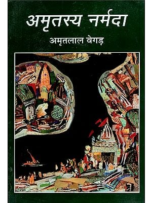 अमृतस्य नर्मदा - Amritasya Narmada (Travelogue)