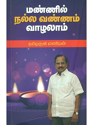 மண்ணில் நல்ல வண்ணம் வாழலாம்  We Can Lead a Good Life on This Earth (Tamil)