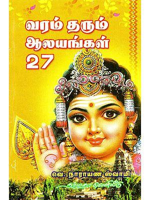 Varam Tharum Aalayangal 27- 27 Important Temples of Tamil Nadu (Tamil)