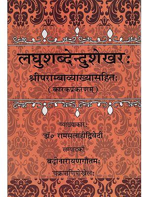 लघुशब्देन्दुशेखर: -  Laghu Shabdendu Shekhar