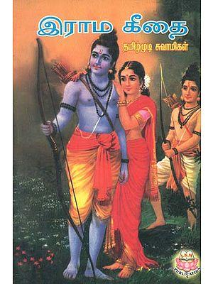 Rama Geethai (Tamil)
