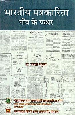 भारतीय पत्रकारिता नींव के पत्थर - Indian Journalism Foundation Stone