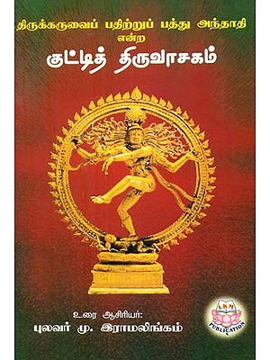 Kutty Thiruvasagam (Tamil)