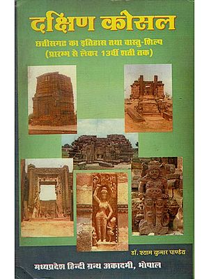 दक्षिण कोसल - History and Architectural Crafts of Chhattisgarh (From the Beginning to the 13th Century)