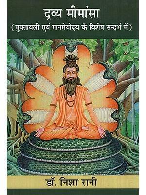 द्रव्य मीमांसा (मुक्तावली एवं मानमेयोदय के विशेष सन्दर्भ में) - Dravya Mimamsa (With Special Reference To Muktavali And Manameyodaya)