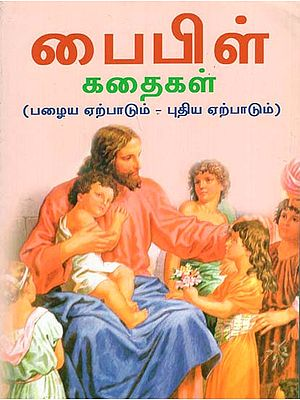Bible Kadaigal (Tamil)