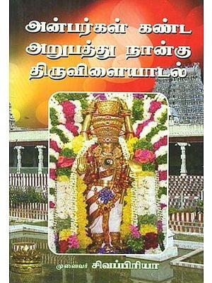 64 Divine Plays of Sivan as Seen By Devotees (Tamil)