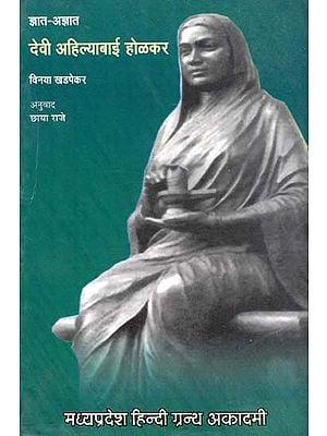 देवी अहिल्याबाई होल्कर - Devi Ahilyabai Holkar