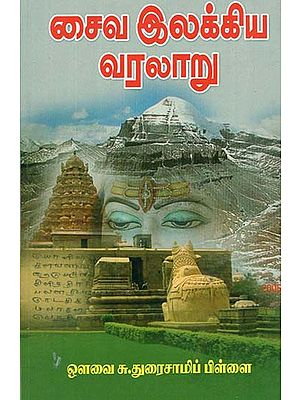 Saiva Ilakkiya Varalaru - The History of Saiva Literature (Tamil)