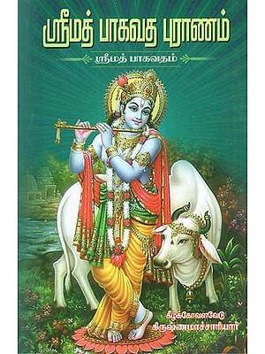 Srimad Bhagavat Puranam Kzhkovalavedu (Tamil)