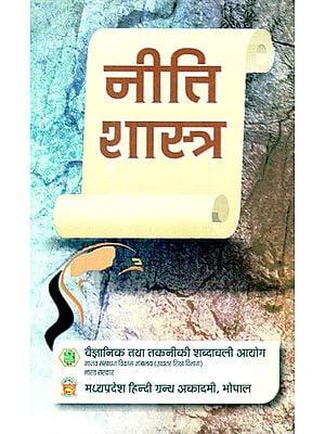 नीति शास्त्र - Neeti Shastra