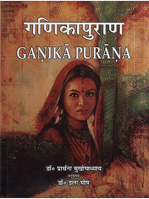 गणिकापुराण - Ganika Purana