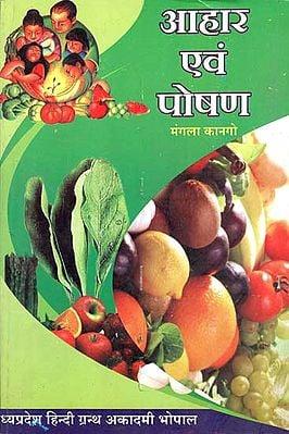 आहार एवं पोषण - Food and Nutrition