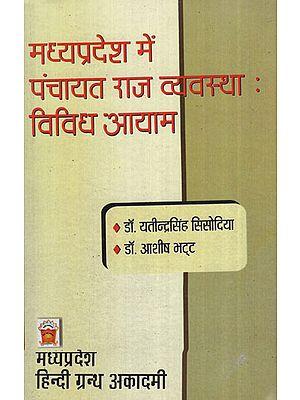 मध्यप्रदेशमेंपंचायतराजव्यवस्था: विविधआयाम - Panchayat Raj System in Madhya Pradesh: Diverse Dimensions