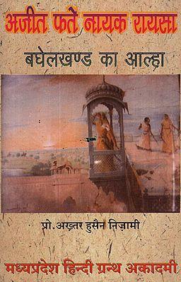 अजीत फते नायक रायसा बघेलखण्ड का आल्हा -  Ajeet phate Nayak Raysa - Baghelkhand ka Alha