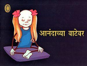 आनंदाच्या वाटेवर : The Path of Joy (Marathi)