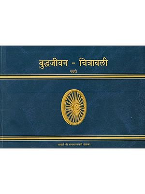 बुध्दजीवन-चित्रावली : Buddha's Life with Pictures (Marathi)