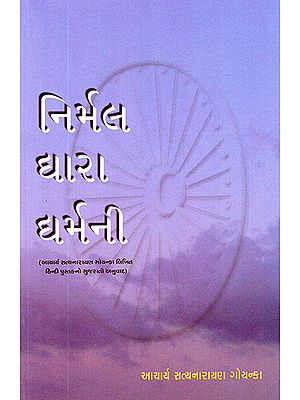 Nirmal Dhara Dharmani (Gujarati Text on Dharma)