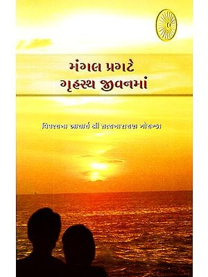 Role of Planet Mars in Domestic Life (Gujarati)