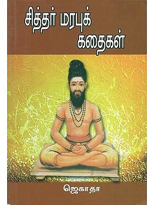 Siddhar Marabu Kadaigal (Tamil)