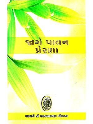 Jage Pawan Prerna (Gujarati)