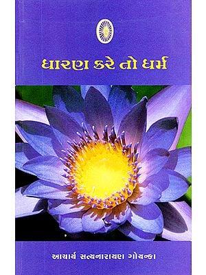 All About Dharma (Gujarati)