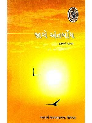 Jage Antarbodha (Gujarati)