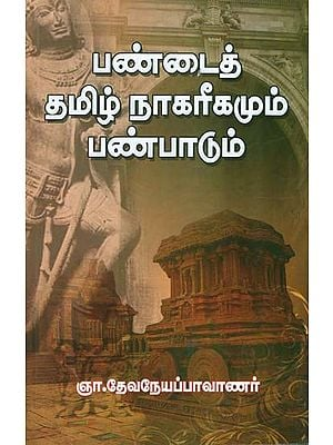 Pandai Tamil Civilization and Culture (Tamil)
