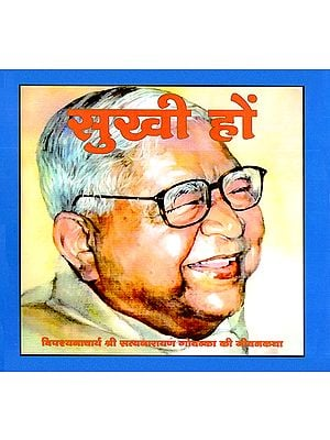 सुखी हों: Be Happy (A Life Story of Acarya S. N. Goenka)