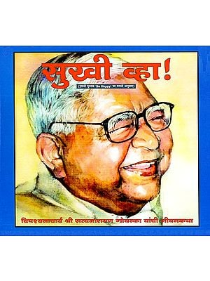 Be Happy- A Life Story of Acarya S N Goenka (Marathi)