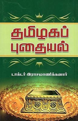 Treasure of Tamil Nadu (Tamil)