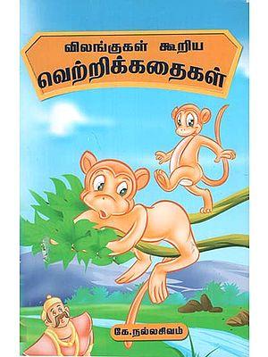 Vilangukal Kooriya Vetrik Kathaigal (Tamil)