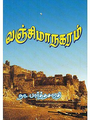 Vanchimaa Nagaram (Tamil)