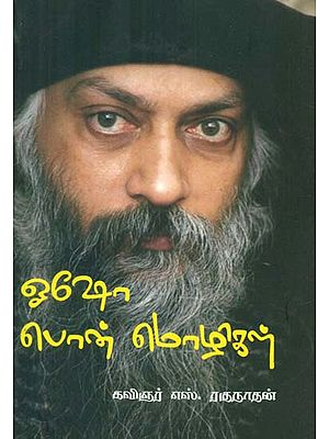 Osho Ponmozhigal (Tamil)