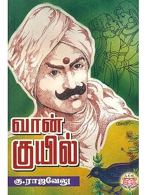 Vaan Kuyil- Tamil Novel