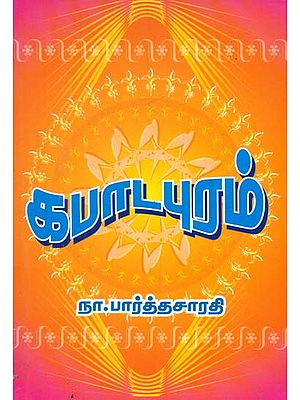 Kabaadapuram in Tamil (Historical Novel)