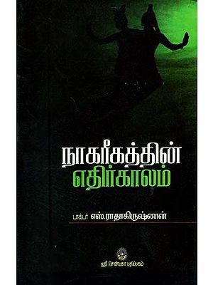 Nagarigathin Ethirkalam (Tamil)