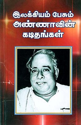 Arignar Annavin Kadithangal (Tamil)