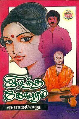 Idindha Gopuram (Tamil)