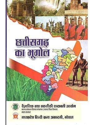 छत्तीसगढ़ का भूगोल - Geography of Chhattisgarh
