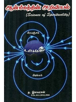 Science of Spirituality (Tamil)