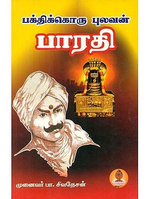 Bakthikkoru Pulavan Bharathi (Tamil)